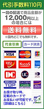 代引手数料110円       ガチャガチャ王国では商品代金12,000円       以上の商品では送料無料       ※国内どこでも無料です。       代金引換 カード決済お受け取り時、記載のカードでお支払いが可能です。